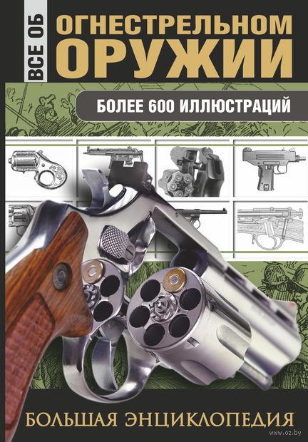 Все об огнестрельном оружии. Л. Сытин