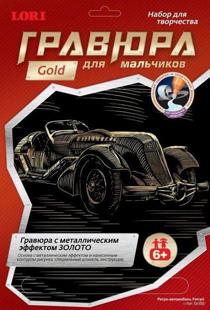 """Гравюра """"Спортивный ретро-автомобиль Ferrari"""" (золото)"""