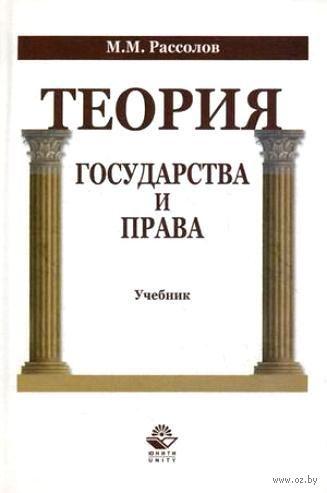 Теория государства и права. Михаил Рассолов