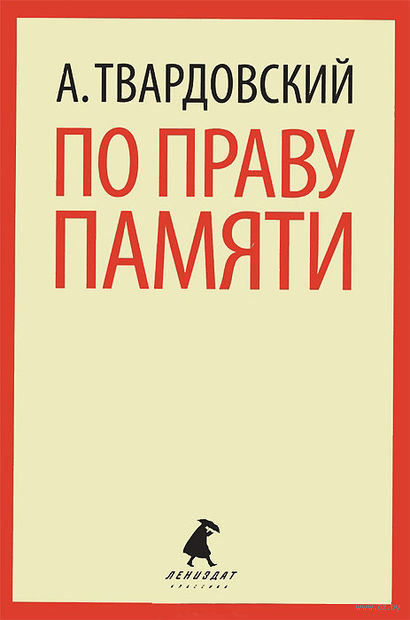 По праву памяти (м). Александр Твардовский