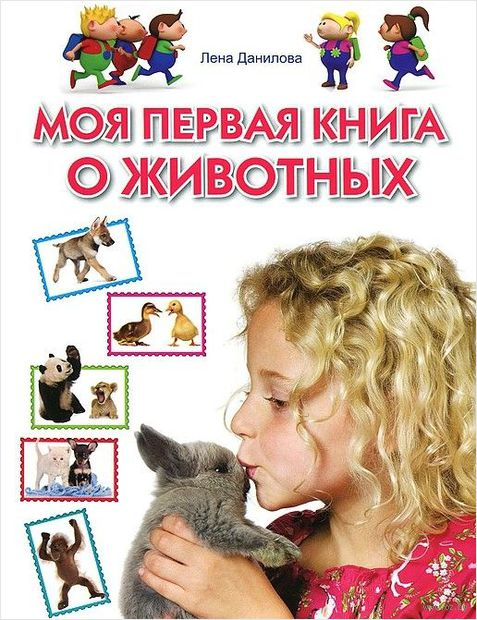 Моя первая книга о животных. Елена Данилова