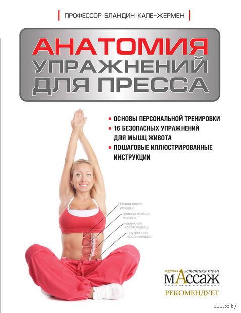 Анатомия упражнений для пресса. Бландин Кале-Жермен