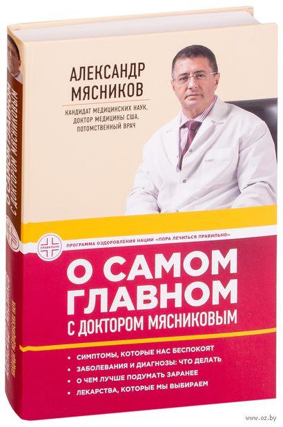О самом главном с доктором Мясниковым. Александр  Мясников