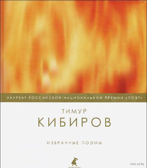 Тимур Кибиров. Избранные поэмы. Тимур Кибиров