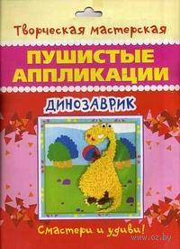 """Аппликация из бумаги """"Динозаврик"""""""