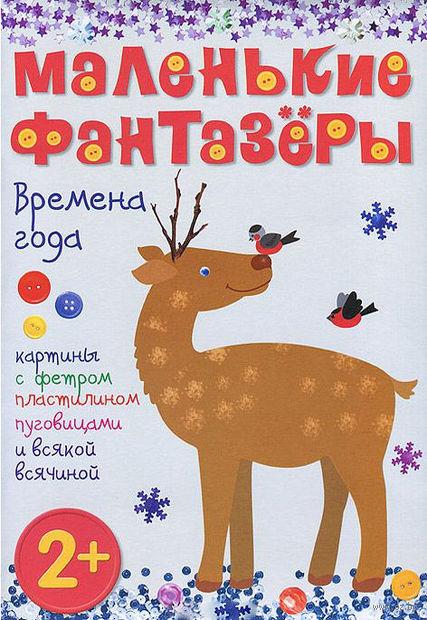 Времена года. Картины с фетром, пластилином, пуговицами и всякой всячиной (2+). Екатерина Пирожкова