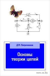 Основы теории цепей. Денис Петроченков