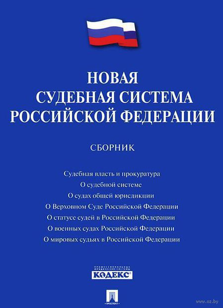 Новая судебная система Российской Федерации — фото, картинка