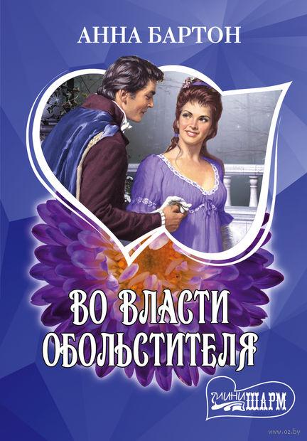 Во власти обольстителя (м). Анна Бартон