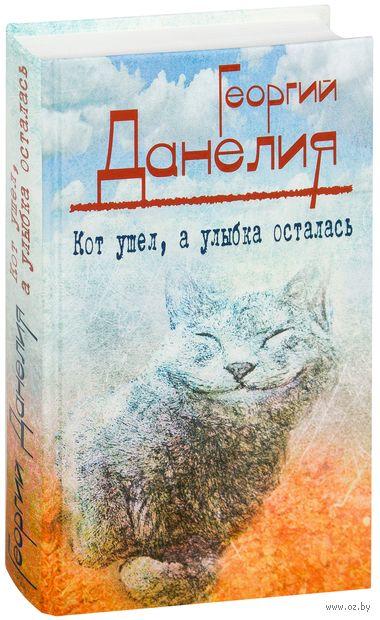 Кот ушел, а улыбка осталась. Георгий Данелия