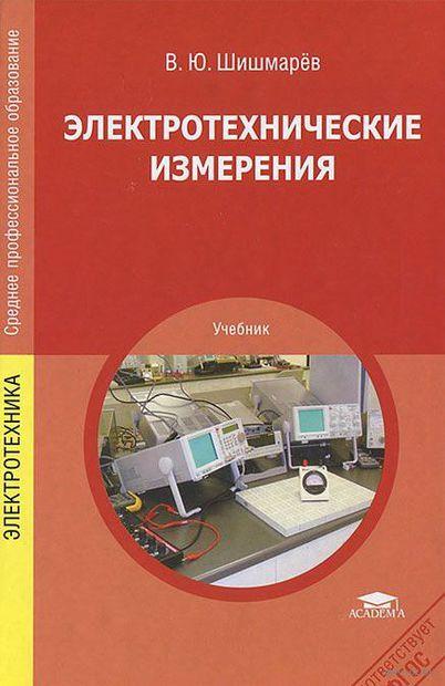 Электротехнические измерения. Владимир Шишмарев
