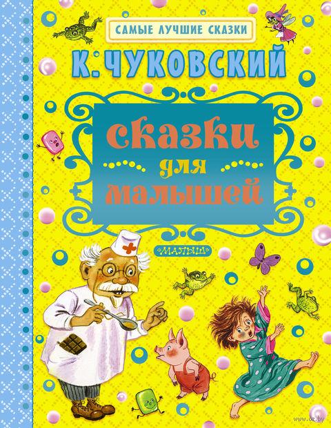 К. Чуковский. Сказки для малышей — фото, картинка
