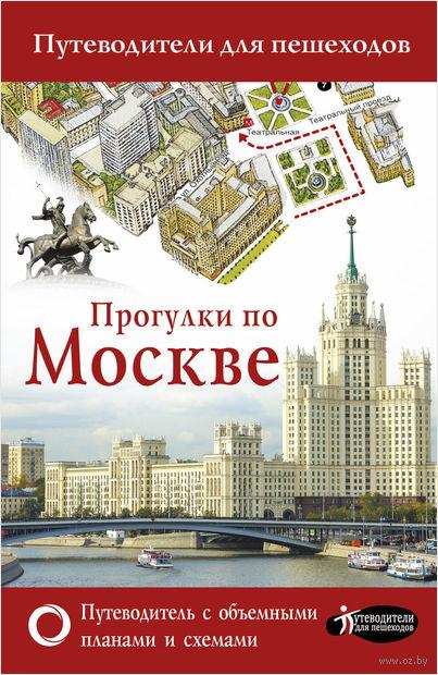 Прогулки по Москве. Вадим Сингаевский