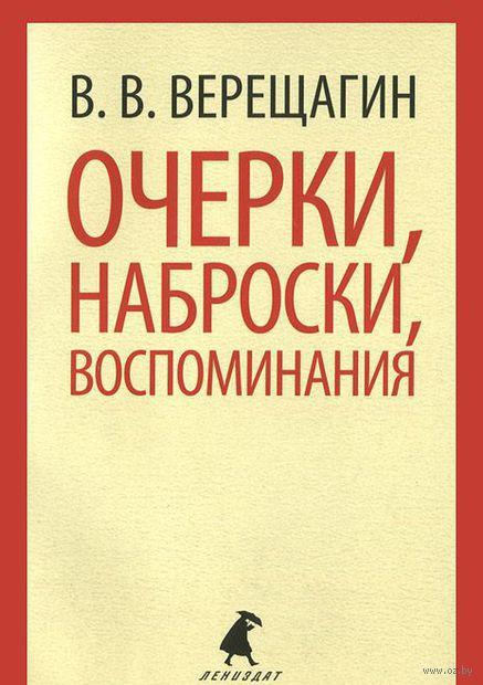Очерки, наброски, воспоминания. Василий Верещагин