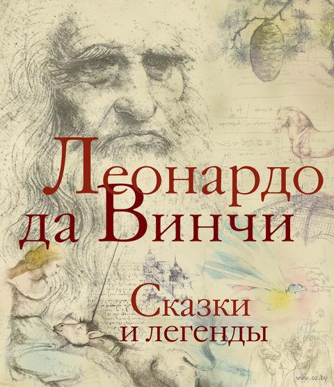 Сказки и легенды. Леонардо да Винчи