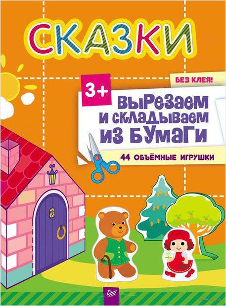 Сказки без клея! 44 объемные игрушки. Юлия Сафонова