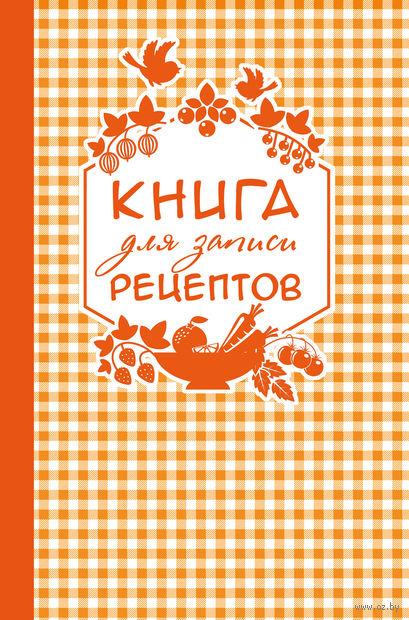 Книга для записи любимых рецептов (Оранжевая клеточка) — фото, картинка