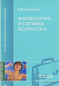 Физиология и гигиена подростка. В. Кирпичев