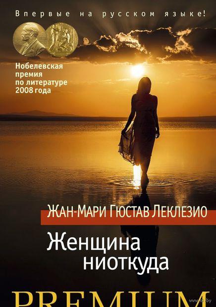 Женщина ниоткуда — фото, картинка