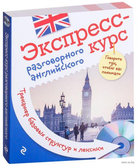 Экспресс-курс разговорного английского. Тренажер базовых структур и лексики (+ CD) — фото, картинка
