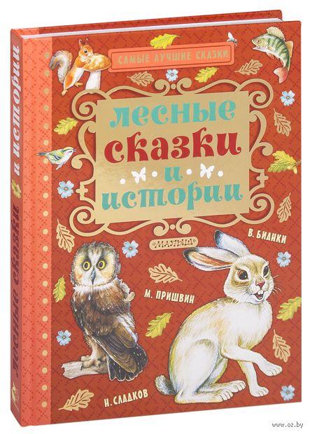 Лесные сказки и истории. Николай Сладков, Виталий Бианки, Михаил Пришвин
