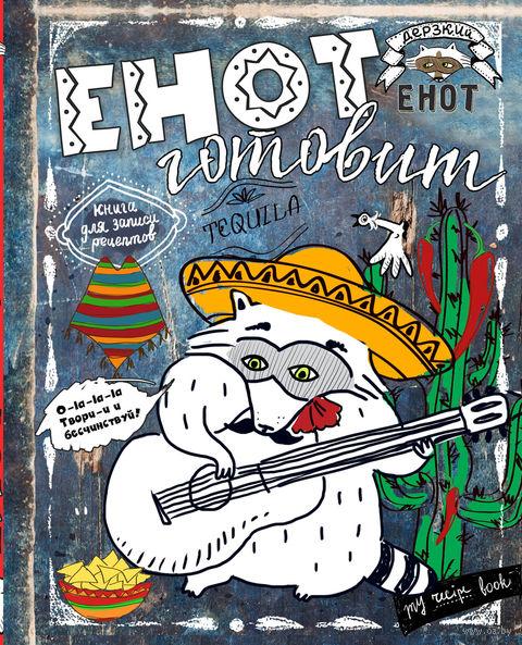 Енот готовит. Книга для записи рецептов (енот-мексиканец) — фото, картинка