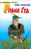 Робин Гуд. Ирина Токмакова