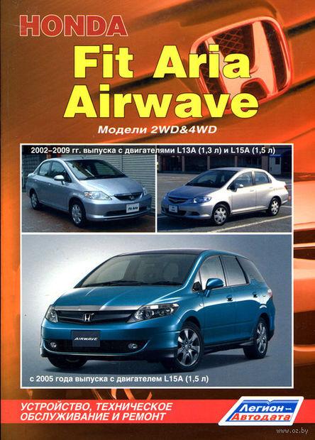 Honda Fit Aria. Airwave. Устройство, техническое обслуживание и ремонт