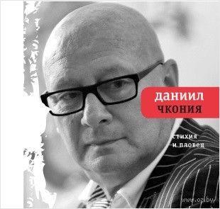Стихия и Пловец. Другие стихи (2013 - 2015). Даниил Чкония