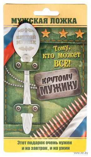 """Ложка чайная металлическая на открытке """"Крутой мужик"""" (137 мм) — фото, картинка"""