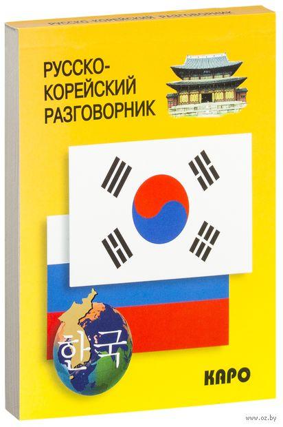 Русско-корейский разговорник — фото, картинка