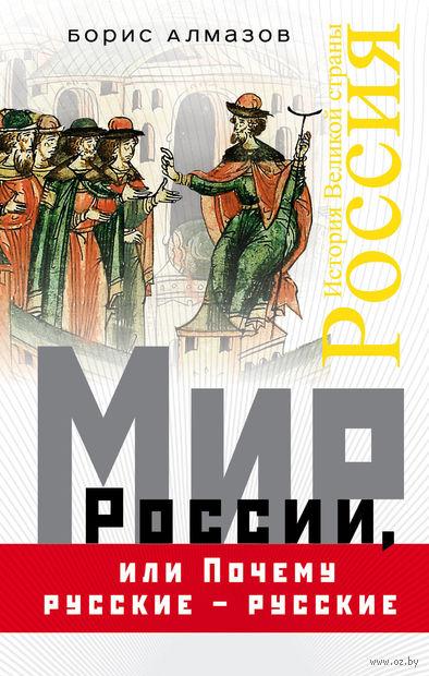Мир России, или Почему русские – русские — фото, картинка