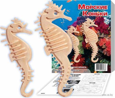 """Сборная деревянная модель """"Морские коньки"""" (малая) — фото, картинка"""