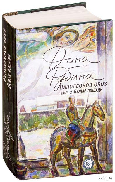 Наполеонов обоз. Книга 2. Белые лошади — фото, картинка