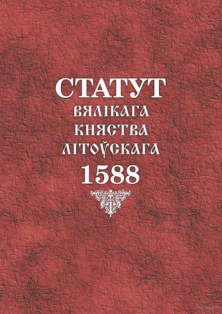 Статут Вялікага Княства Літоўскага — фото, картинка