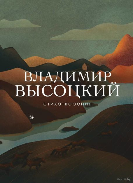 Владимир Высоцкий. Стихотворения — фото, картинка