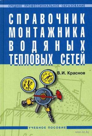 Справочник монтажника водяных тепловых сетей. Владимир Краснов