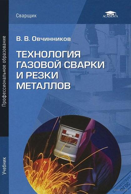 Технология газовой сварки и резки металлов. Виктор Овчинников