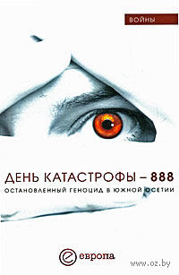 День катастрофы - 888. Остановленный геноцид в Южной Осетии