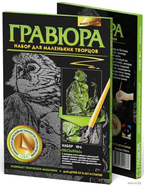 """Гравюра """"Обезьяны"""" (зеленая)"""