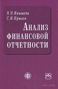 Анализ финансовой отчетности. Нина Илышева, Сергей Крылов