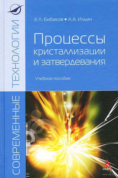 Процессы кристализации и затвердевания. Александр Ильин, Е. Бибиков