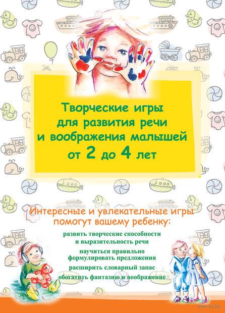 Творческие игры для развития речи и воображения малышей от 2 до 4 лет. С. Куликова, Т. Киреева, Е. Демченко