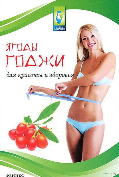Ягоды годжи для красоты и здоровья. М. Василенко