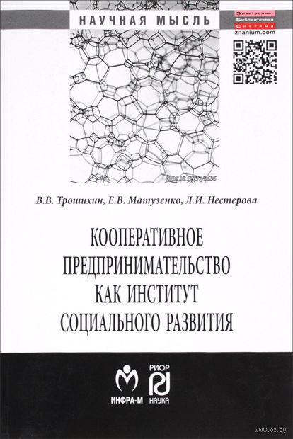 Кооперативное предпринимательство как институт социального развития. В. Трошихин, Е. Матузенко, Л. Нестерова