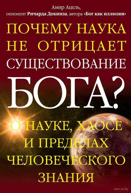 Почему наука не отрицает существование Бога?. Амир Ацель