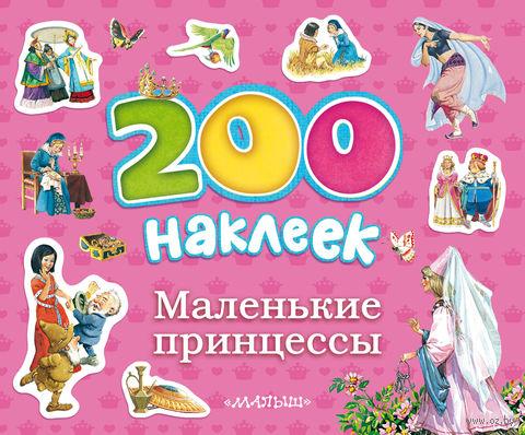200 наклеек. Маленькие принцессы