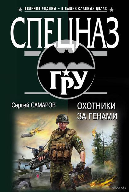 Охотники за генами (м). Сергей Самаров