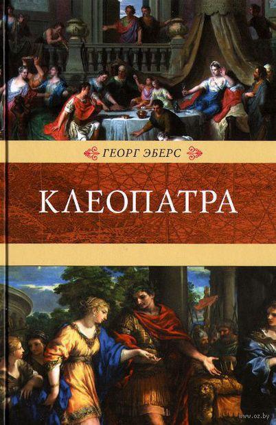Клеопатра. Георг Эберс
