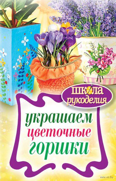 Украшаем цветочные горшки. Евгения Михайлова